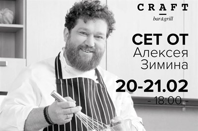 Сет от Алексея Зимина