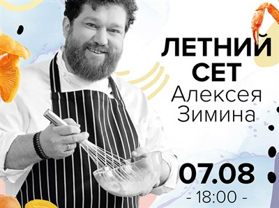 Летний сет от Алексея Зимина